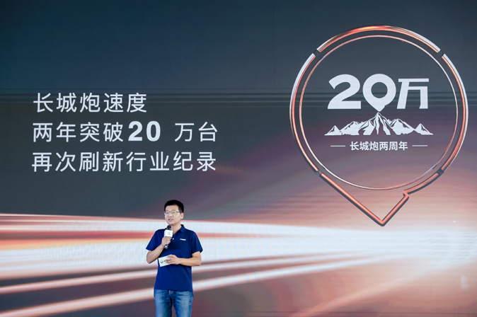 输出中国特色皮卡文化 两年20万台的长城炮扬帆再出发